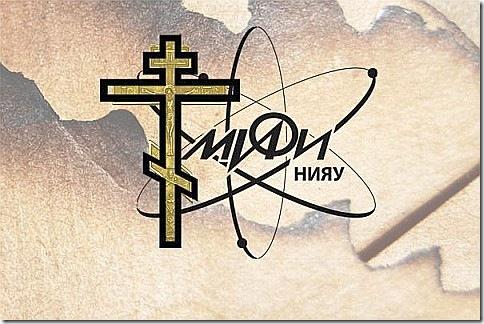 В сеть просочились первые конспекты кафедры теологии МИФИ