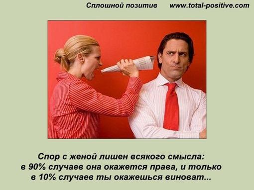 Спор с женой