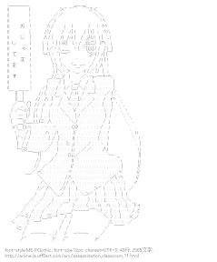 [AA]律 メッセージボード (暗殺教室)