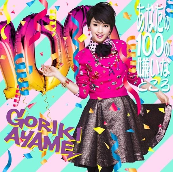 Gouriki Ayame - Anata No 100 No Kirai Na Tokoro