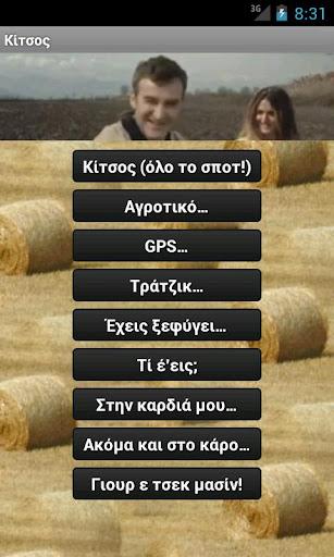 Κίτσος - Kitsos Vodafone