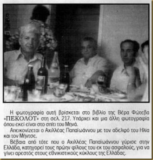 """Η φωτογραφία αυτή βρίσκεται στο βιβλίο της Βέρα Φώτεβα """"ΠΕΚΟΛΟΤ"""" στη σελ. 217. Υπάρχει και μια άλη φωτογραφία όπου εκεί είναι στο σπίτι του Μηνά. Απεικονίζεται ο Αχιλλέας Παπαϊωάννου με τον αδερφό του Ηλία και τον Μήντσε. Βέβαια από τότε που ο Αχιλλέας Παπαϊωάννου γύρισε στην Ελλάδα, κατηγορεί τους πρώην φίλους του εκ του ασφαλούς, για να γίνει αρεστός στους εθνικιστικούς κύκλους της Ελλάδας. (Μακεδονικό Περιοδικό «ΛΟΖΑ», τεύχος 18, σελ. 3)"""
