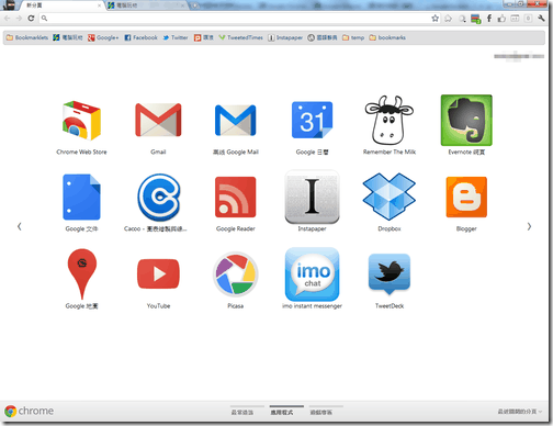 google chrome 12-01