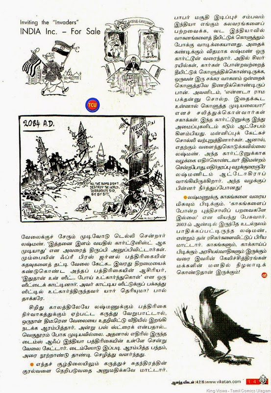 Aanandha Vikatan Tamil Weekly Magazine Issue Dated 04022015 On Stands 29012015 Tribute to RKL Page No 14