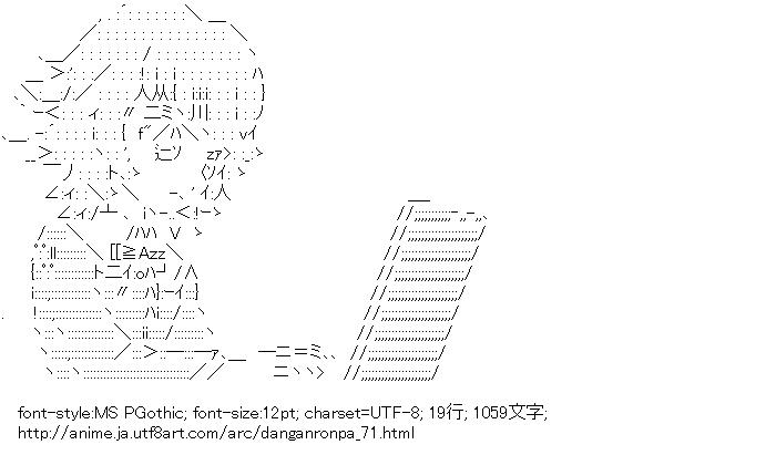 ダンガンロンパ,不二咲千尋,PC