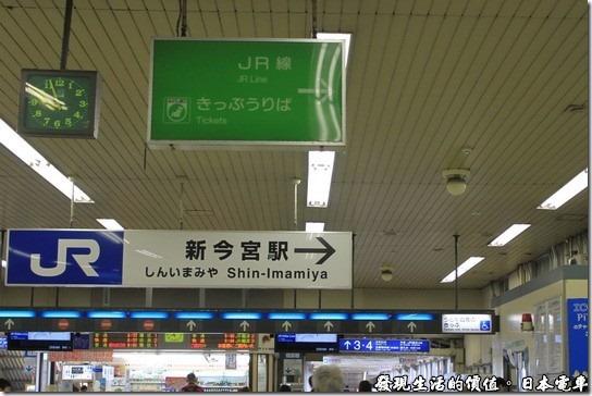 日本電車,到了「新今宮」車站了,這裡就更複雜了,我們就是在這裡上錯了車,坐錯了方向。