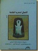 غلاف الأعمال الكاملة ع ابراهيم