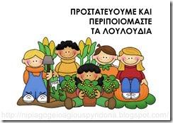 καλή συμπεριφορά- νήπια - τάξη (4)