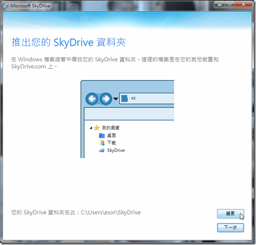 skydrive app pc-04