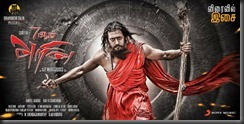 7am-Arivu-Movie-amazing pic