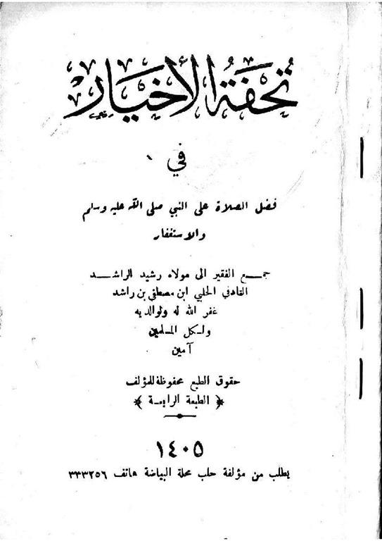 tohfato akyar_01