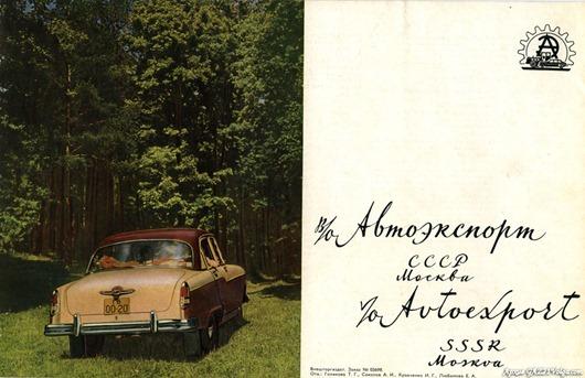 1958_avtoexport_014