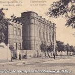 3.-Будинок-офіцерів,-де-виступав-Капабланка-в-1936-р..jpg