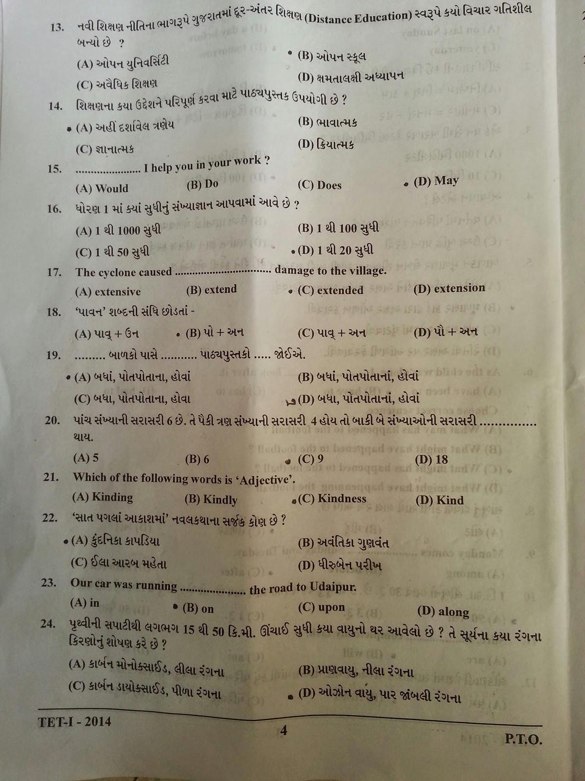 iit question paper 2014 pdf