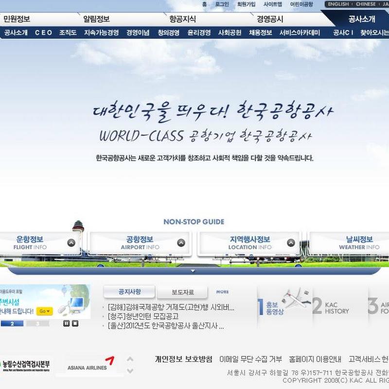 仁川機場免費韓服體驗服務free airport