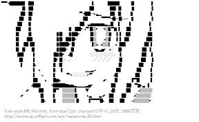[AA]黒木智子 (私がモテないのはどう考えてもお前らが悪い!)