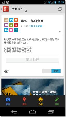 Google  app-11