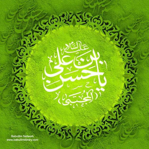 [imam_hasan_2-other%255B3%255D.jpg]