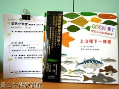 保育小學堂 第8期(2102.08-1) 主題書籍