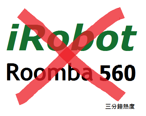 不要買 iRobot Roomba 560 的理由