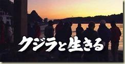 [NHK][纪录片]与鲸共生-太地町的六个月