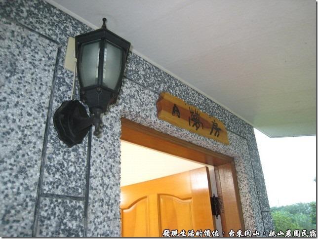 親山農園民宿,這是我們住的房間「A夢房」。