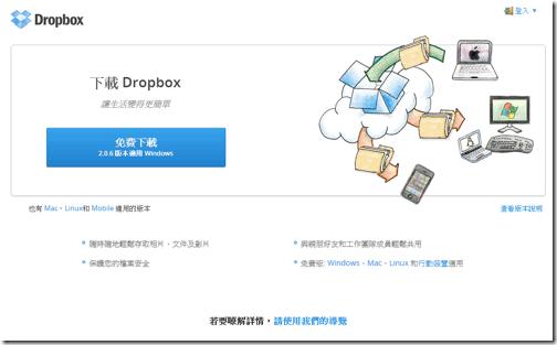 dropbox-03