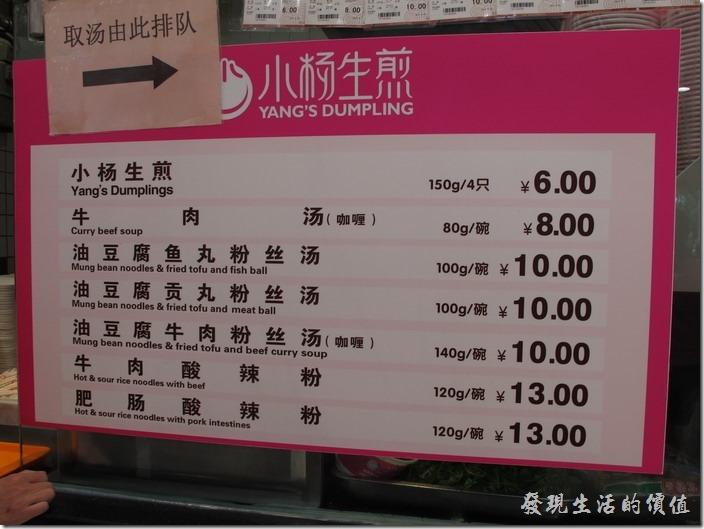上海小楊生煎的價位。