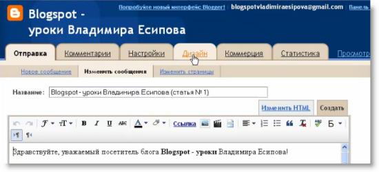 изменить дизайн блога