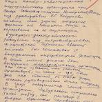 заява-в-НКВС-Саповського.jpg
