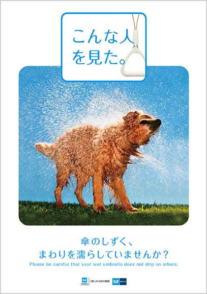 tokyo-metro-manner-poster-201106.jpg