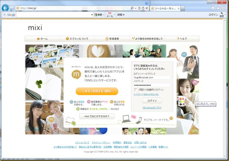 mixi1_input