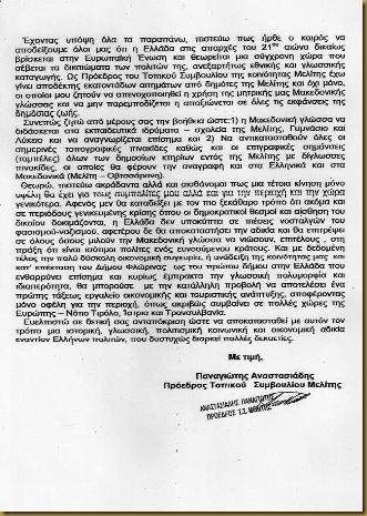 Φωτοαντίγραφο της επιστολής του Παναγιώτη Αναστασιάδη, Πρόεδρου του Τοπικού Συμβουλίου Μελίτης, προς όλους τους αρμόδιους με Αριθμό Πρωτοκόλλου 9259/26-3-13 του Δήμου Φλώρινας.
