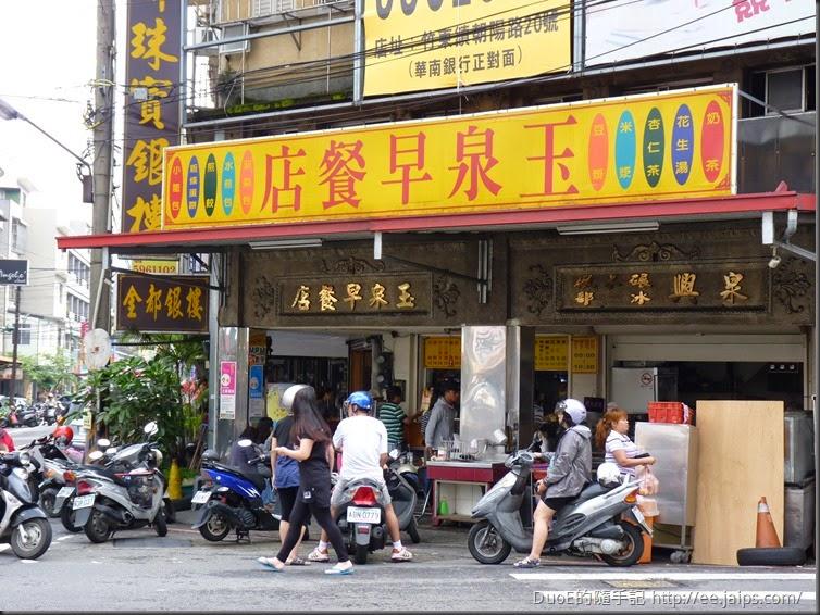 竹東玉泉早餐店
