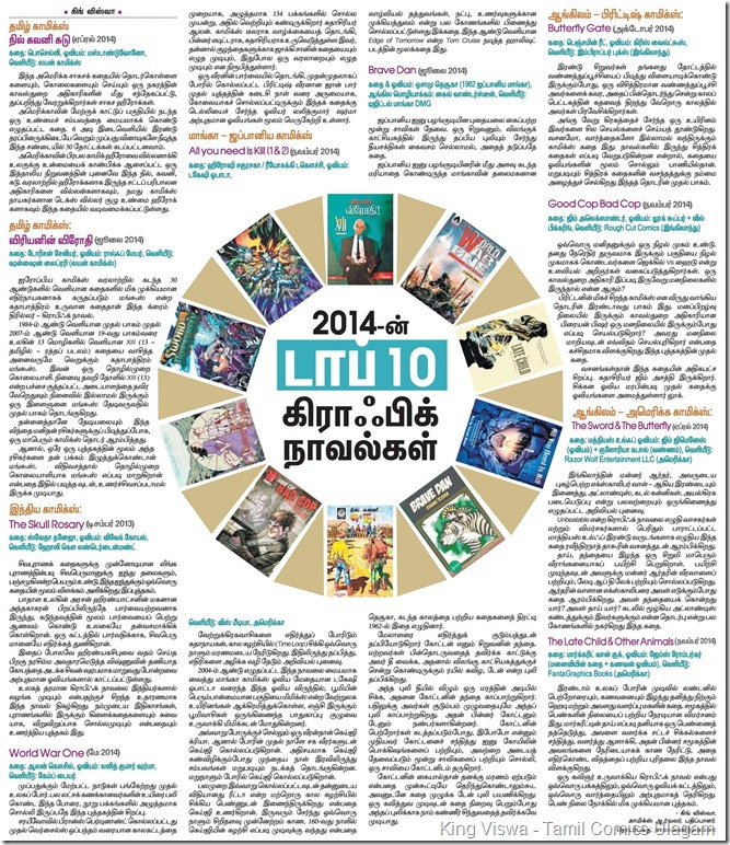 The Hindu Tamil Magazine Dated 26th Dec 2014 Ilamai Puthumai Segment Page No 04 Top 10 Graphic Novels of 2014