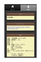 Screenshot of 井伊甜喜短編集-荻窪博士編-