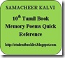 10th Tamil Memory Poems Quick Reference