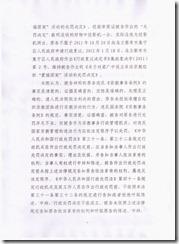 扫描时间 2012-5-23 18-56 (7)