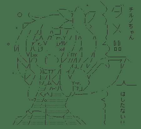 チルノ「ダメ!!はしたない!!」(東方)