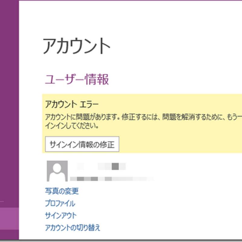 OneNote 2013 - サインインできない場合(2)