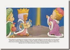 Η Γέννησης του Ιησού μας(12)