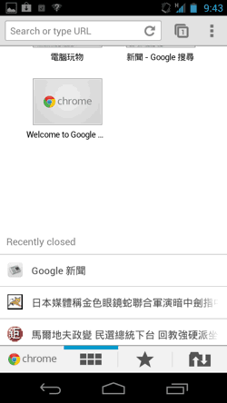 Chrome Beta Android 4-23