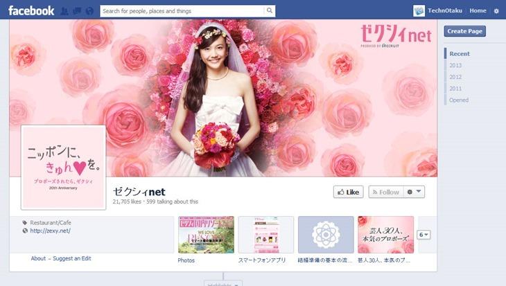 matsui_airi_zexy_magazine_23