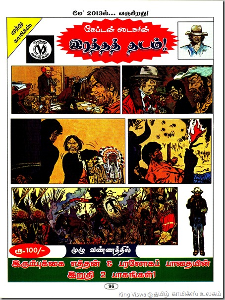 SunShine Library SSL 01 Tiger Special Apr 2013 Next Issue Muthu Comics Ad Iratha Thadam May 2013