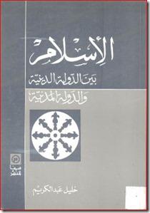 الاسلام بين الدولة الدينية والدولة المدنية
