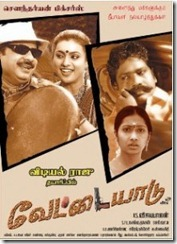 Vettaiyadu-2012-free-tamil-mp3-songs-download-216x300