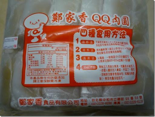 鄭家香QQ肉圓-食用方法