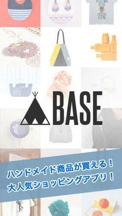 スマホで簡単ショッピング BASE ベイス 見つかる 作れるあなただけのネットショップ