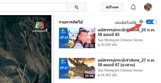 ตั้งค่า Youtube เล่นโดยอัตโนมัติ