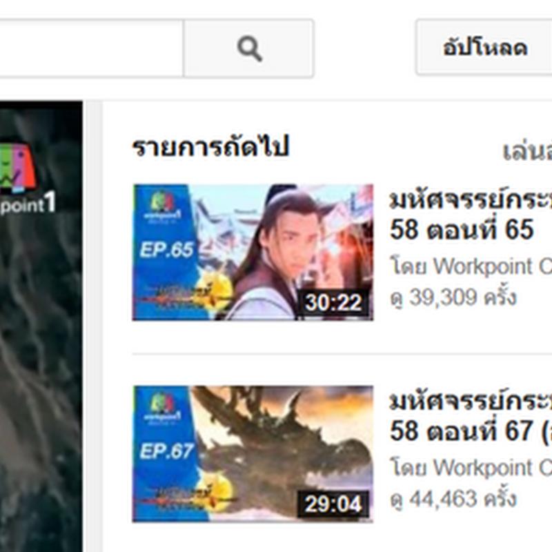 ตั้งค่าให้ Youtube เล่นโดยอัตโนมัติจากวีดีโอใกล้เคียง
